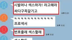 '연세대 단톡방 성희롱'을 폭로한 이 남성의 절절한 호소(대자보