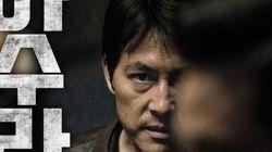 정우성, 황정민이 출연하는 영화 '아수라'의 포스터가