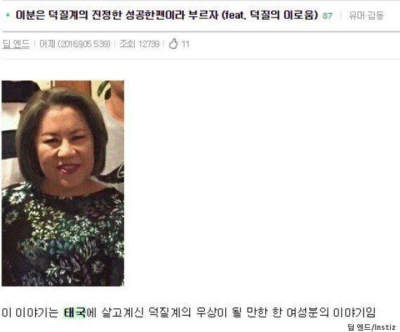 가수 비의 팬이었던 태국 여성이 한국 '덕후'들의 우상이 된