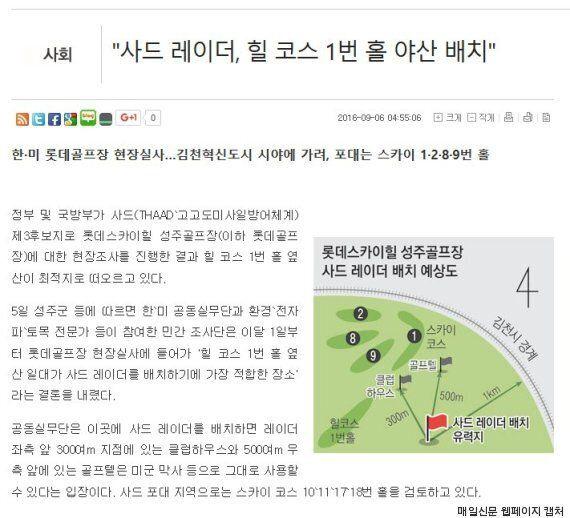 정부가 국회 동의를 피해 김천시 인근 골프장에 사드를 배치하는 꼼수를