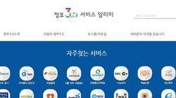 정부3.0, 앱 개발에는 500만원 썼고 홍보·회의에는 28억을