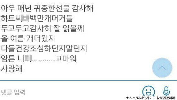 배우 황정민이 팬들에게 전한 감사 인사는 참 구수하다