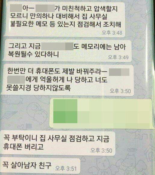 김형준 부장검사가 스폰서와 주고받은 낯 뜨거운 문자는