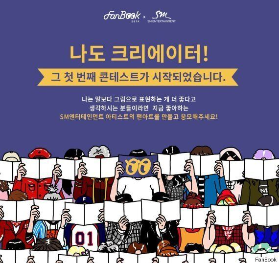 SM엔터테인먼트의 '팬아트 콘테스트'에는 벌써부터 능력자들이 넘친다