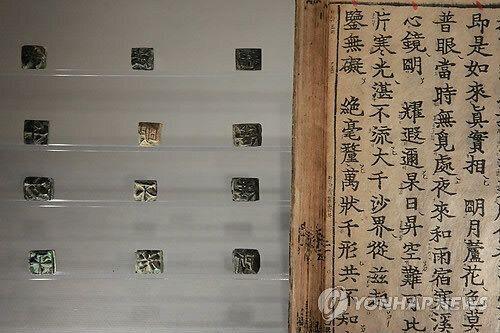 세계에서 가장 오래된 것으로 추정되는 금속활자가 훼손된 황당한