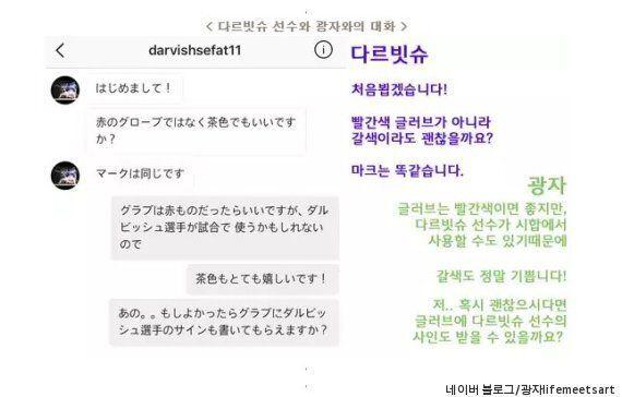 다르빗슈에게 글로브와 유니폼을 선물로 받은 한국
