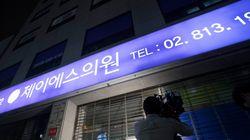 서울서 'C형간염 집단감염' 사태가 또