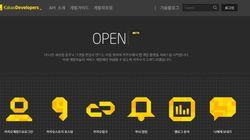 카카오가 표절 논란이 제기된 맞춤법 검사기 API 공개를