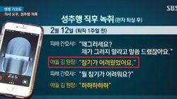 강남 유명병원 의사 父子가 간호사 성추행한 사건의