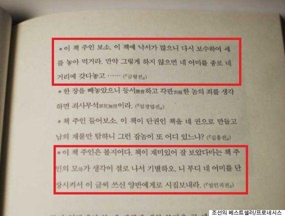 조선시대부터 이어져 온 유구한 '악플'의 역사