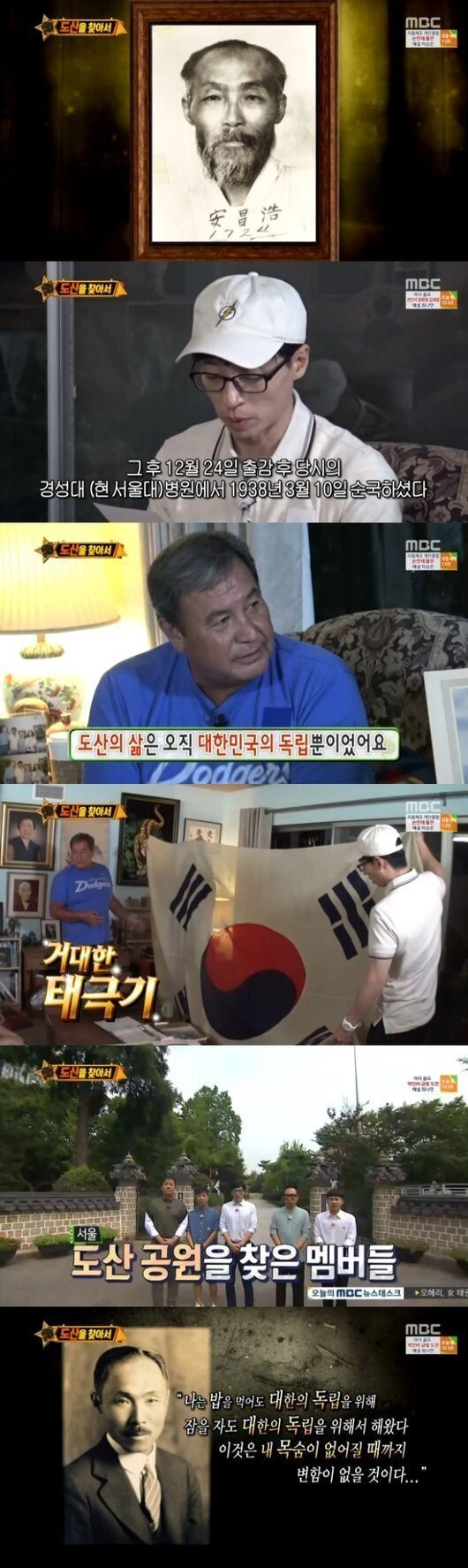 [어저께TV] '무도' 또 배웠고 울었다, 국민예능
