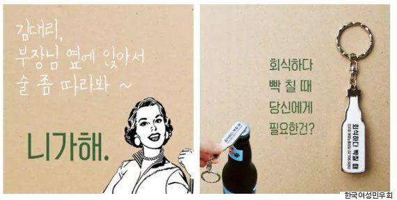 한국여성민우회가 '회사에서 열 받을 때'를 위한 '방탄키트'를 공개했다
