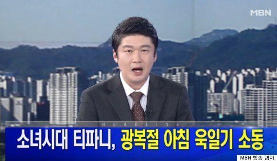 티파니에게 일본의 승리를 '축하한다'며 조롱한 앵커는 사과할 의향이