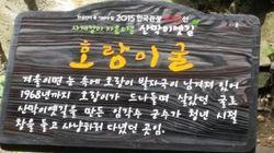 두 눈을 의심하게 되는 충북 괴산의 관광 안내판(사진