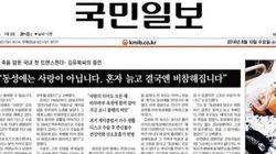 '국민일보'의 오늘자 1면 기사는 여러모로