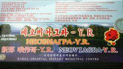 북한산 비아그라에 진짜 비아그라와 동일한 성분이 들어있다는 분석 결과가