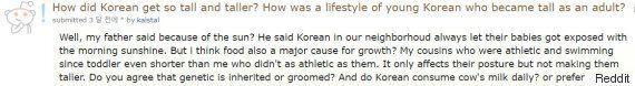 외국인들이 한국사람 키가 왜 그리 크냐고 묻길래