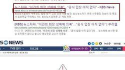 이건희 '성매매 의혹' KBS-삭제,