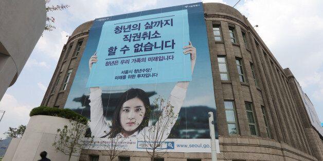 서울시 청년수당에 딴죽 거는 복지부의