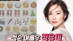 팬들이 정유미와 강동원이 연애한다고 오해한 귀여운