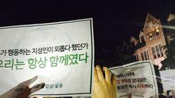 이화여대의 졸업생과 재학생이 모여 함께 시위를 진행했다