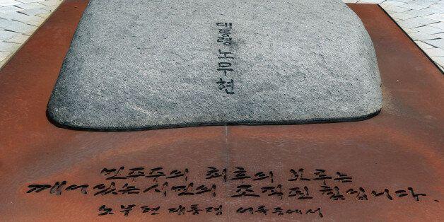 고 노무현 전 대통령 묘역에 '소변'을 뿌린 40대가