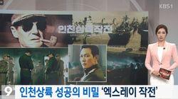 영화 '인천상륙작전' 띄우기 거부한 KBS 기자들 징계에