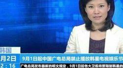 중국 CCTV의 한국 연예인 출연금지 사진은 합성일 확률이