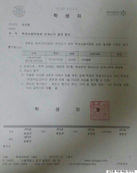 '50일 단식'했던 동국대 전 부총학생회장, '무기정학'