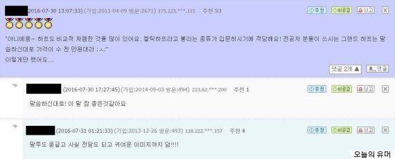 '하연수 사건'에 대해 유저들의 의견이 분분하다