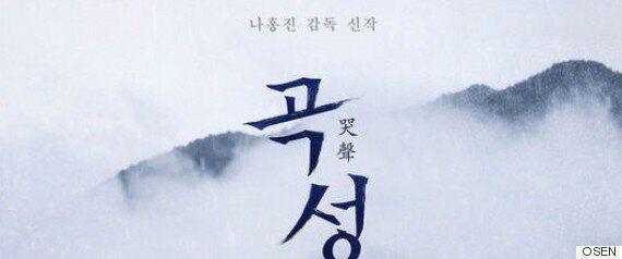 전남 곡성군, 영화 '곡성' 테마 투어 프로그램