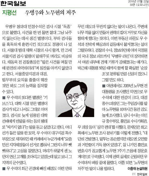 동아일보마저 노무현 정부의 검찰 개혁을