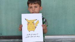 시리아 어린이들이 '포켓몬'으로 전 세계에 도움을 요청하고