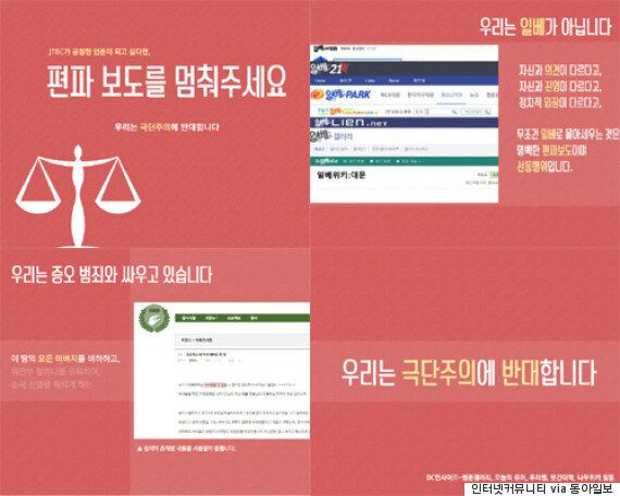 JTBC의 여혐 관련 보도가 편파적이란 항의를 받고