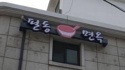 서울 간판