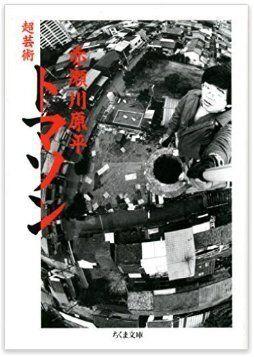 3초가 지나야 이해되는 일본의 초현실 '토마손'
