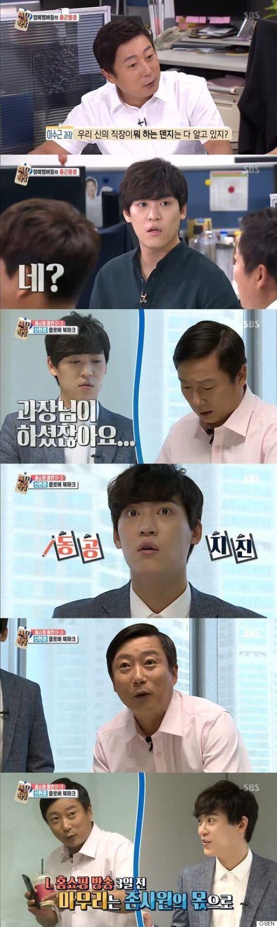 [어저께TV] '신의 직장' 이수근·존박, '무한상사' 출연