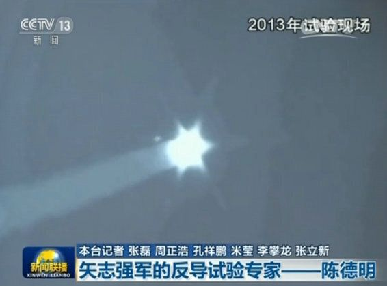 중국 CCTV, 사드 겨냥한 미사일방어 실험 화면을 처음으로