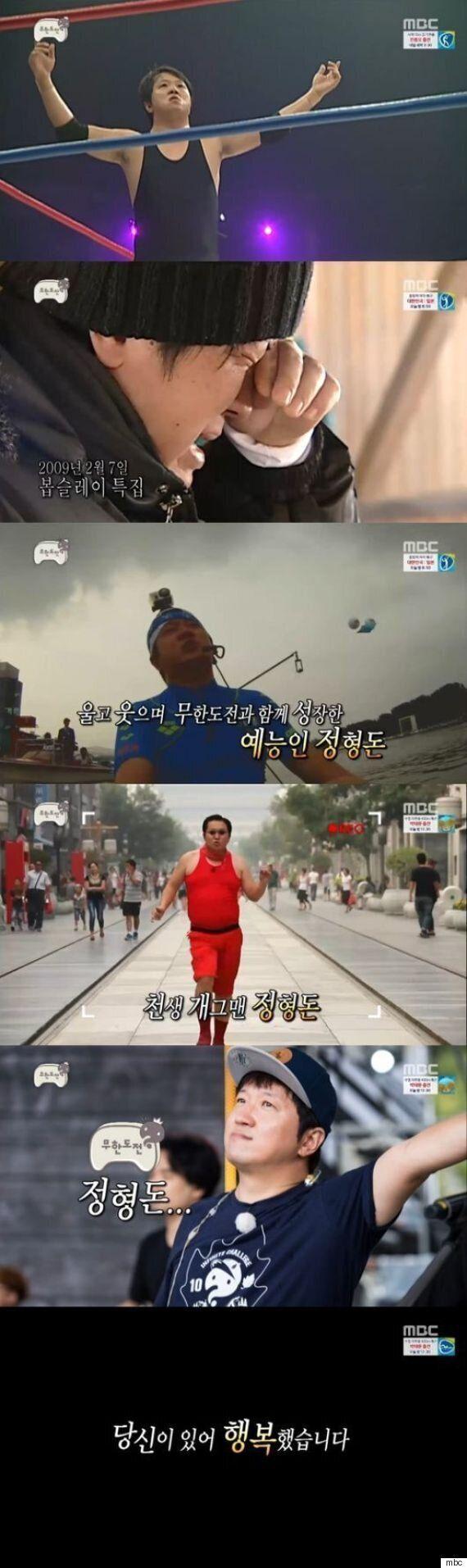[어저께TV] '무도' 품격 있는 이별, 굿바이 마이 프렌드