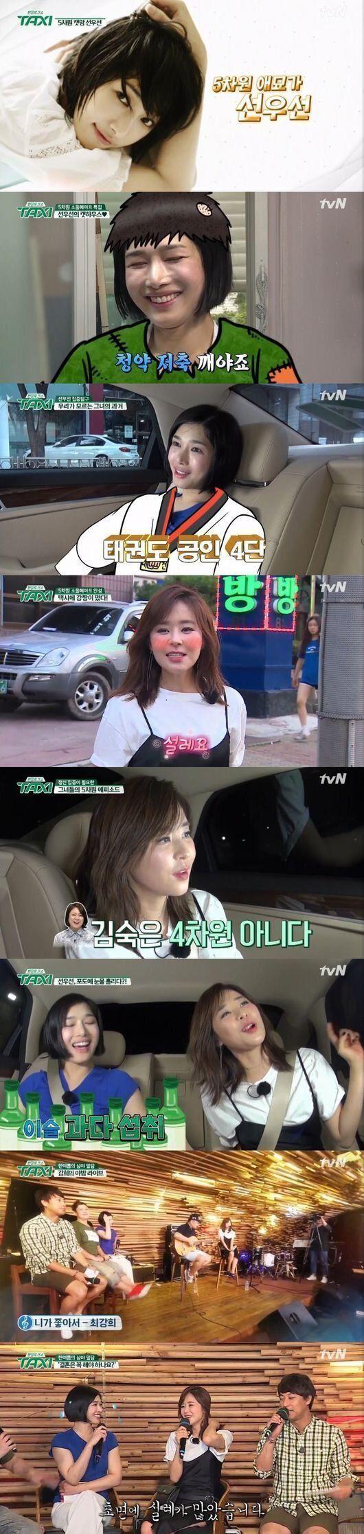 '택시' 선우선 X 최강희, 두 5차원 친구의 비포장