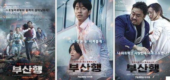 '부산행', 스포일러 방지 포스터까지.