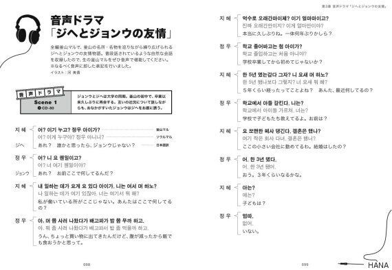일본에서 판매되는 정말 독특한 한국어 교재