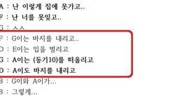 서울대 남학생 8명의 '성폭력 카톡'은 가해자의 '실수'로 우연히 누출된
