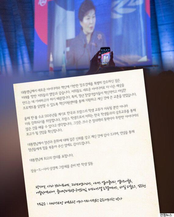 佛학생들, 朴대통령에 감사편지...