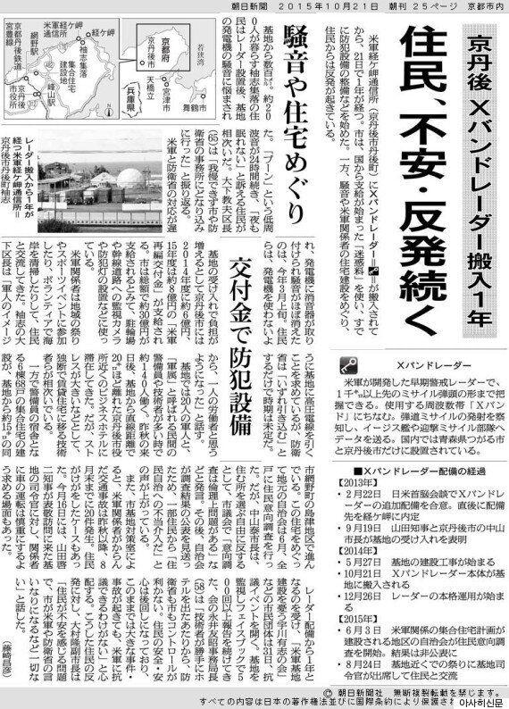 일본 교토시는 사드기지 소음이 줄었다지만, 주민들은 여전히 고통을