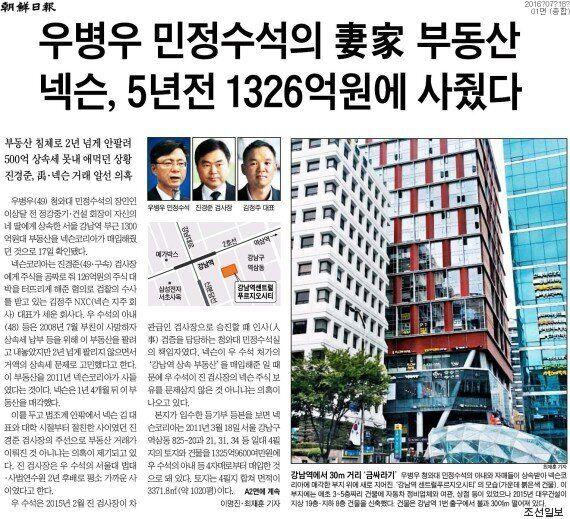 청와대 우병우 민정수석이 '처가 부동산 매매 의혹' 보도한 조선일보를
