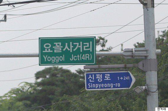보는 순간 웃음이 터지는 '특이한 마을 이름'