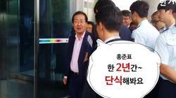 홍준표가 사퇴를 촉구하는 도의원에 폭언을 퍼붓다