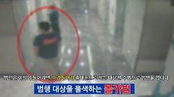 서울경찰이 공개한 '몰카범' 검거 현장