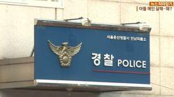 경찰이 '엉뚱한 집'으로 출동해 못 막은 살인 사건의 최근